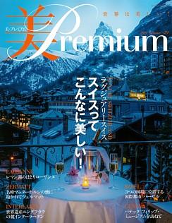 美Premium [美・プレミアム] 2019 Summer No.29