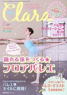 Clara [クララ] 8月号 August 2019