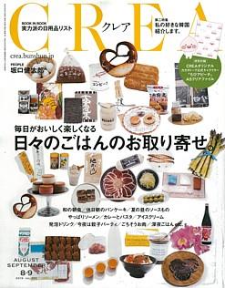 CREA [クレア] 8・9月号 2019 VOL.355