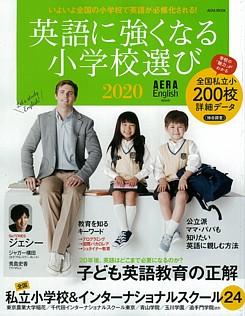 AERA English特別号 英語に強くなる小学校選び 2020