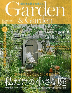 Garden & Garden [ガーデン&ガーデン] Autumn 2019 秋号 Vol.70