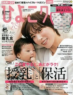 ひよこクラブ 8月号 2019 Aug. No.310