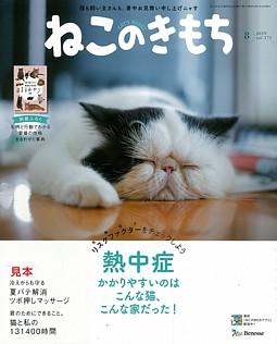 ねこのきもち 8月号 2019 vol.171