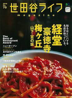 世田谷ライフmagazine 2019 No.70