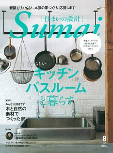 Sumai [住まいの設計] 8月号 AUG. 2019 No.684