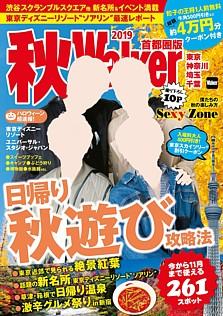 秋Walker [あきウォーカー] 首都圏版 2019