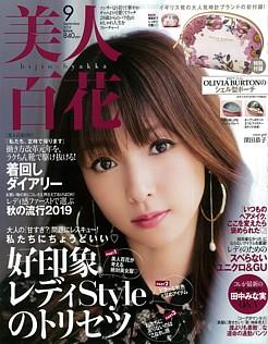 美人百花 [bijin-hyakka] 9月号 September 2019 No.139