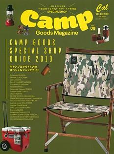 Camp Goods Magazine [キャンプ・グッズ・マガジン] vol.08