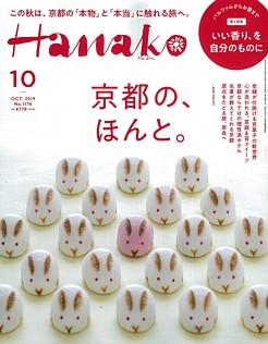 Hanako [ハナコ] 10月号 OCT. 2019 No.1176