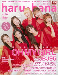 haru*hana [ハル*ハナ] vol.062 2019 SEPTEMBER & OCTOBER