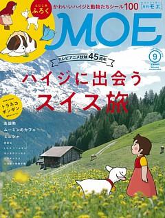 MOE [モエ] 9月号 SEPTEMBER 2019