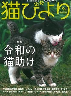 猫びより 9月号 SEPTEMBER. 2019 No.107