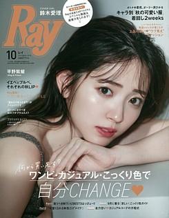 Ray [レイ] 10月号 OCTOBER 2019