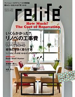relife+ [リライフプラス] vol.34