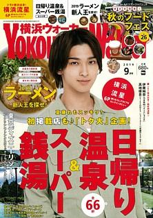 YOKOHAMA Walker [横浜ウォーカー] 2019 9月号