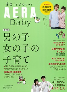 AERA with Baby [アエラウィズベビー] 最新版 男の子 女の子の子育て