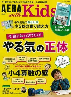 AERA with Kids [アエラウィズキッズ] 2019 秋号