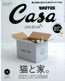 Casa BRUTUS [カーサブルータス] 10月号 2019 vol.235 OCTOBER