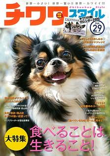 チワワスタイル Chihuahua Style Vol.29