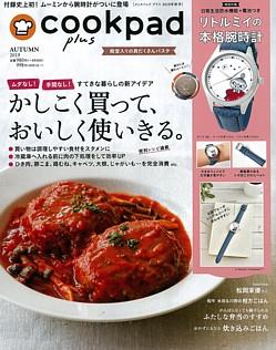 cookpad plus [クックパッドプラス] 秋号 AUTUMN 2019