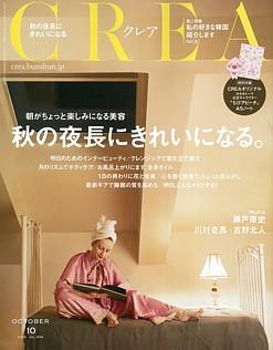 CREA [クレア] 10月号 2019 VOL.356