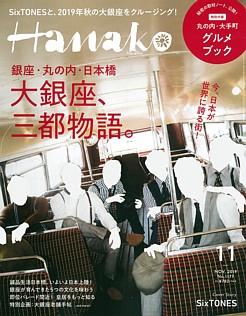 Hanako [ハナコ] 11月号 NOV. 2019 No.1177