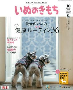 いぬのきもち 10月号 2019 OCT. vol.209