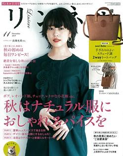 リンネル Liniere 11月号 November | 2019  No.109