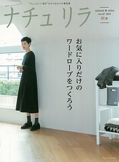 ナチュリラ [natural&relax] vol.47 2019 秋号