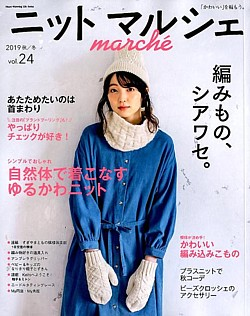 ニット マルシェ marche vol.24 2019 秋/冬