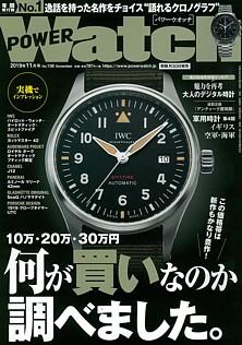 POWER Watch [パワーウオッチ] 2019年11月号 No.108 November