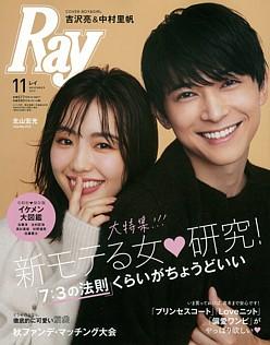 Ray [レイ] 11月号 NOVEMBER 2019