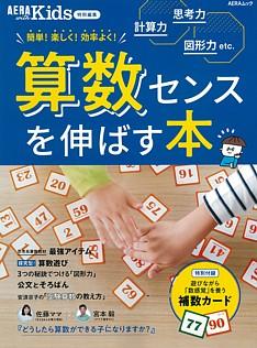 AERA with Kids [アエラウィズキッズ] 特別編集 算数センスを伸ばす本