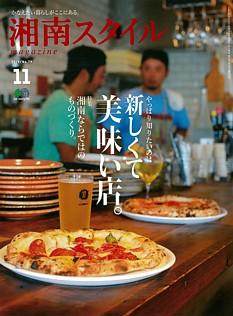 湘南スタイルmagazine 11月号 2019/No.79