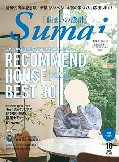 Sumai [住まいの設計] 10月号 OCT. 2019 No.685