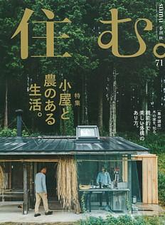 住む。71号 季刊 秋 Autumn 2019