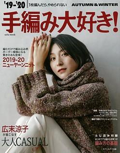 手編み大好き! '19-'20 AUTUMN & WINTER