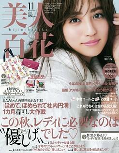 美人百花 [bijin-hyakka] 11月号 November 2019 No.141