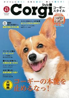 Corgi Style [コーギースタイル] vol.43