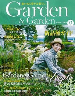 Garden & Garden [ガーデン&ガーデン] Winter / 2019 vol.71
