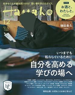 Hanako [ハナコ] 12月号 DEC. 2019 No.1178