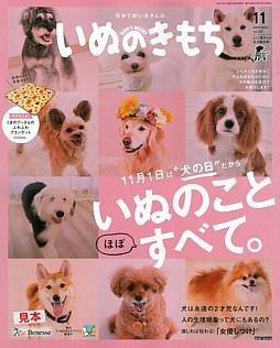 いぬのきもち 11月号 2019 NOV. vol.210