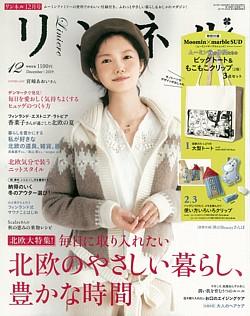 リンネル Liniere 12月号 December   2019  No.111