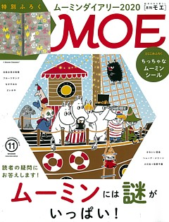 MOE [モエ] 11月号 NOVEMBER 2019