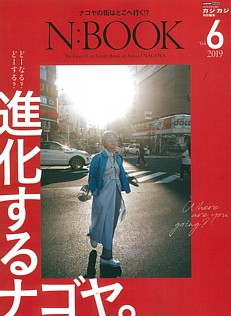 N:BOOK The Finest City Guide Book of Around NAGOYA Vol.6 2019