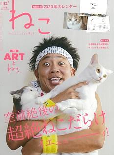 ねこ No,112 2019 AUTUMN