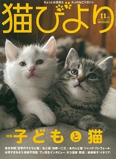 猫びより 11月号 NOV. 2019 No.108