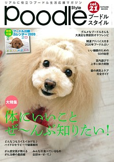 Poodle Style [プードルスタイル] vol.21