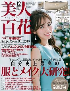 美人百花 [bijin-hyakka] 12月号 December 2019 No.142