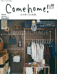 Come home! [カムホーム!] vol.58 winter. 2019